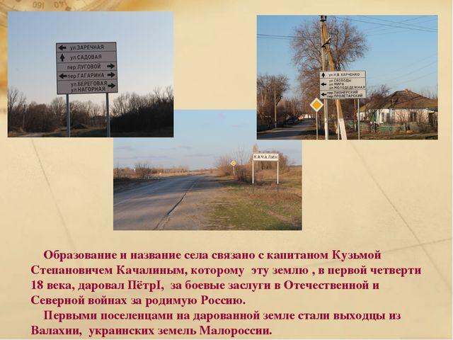 Образование и название села связано с капитаном Кузьмой Степановичем Качалины...