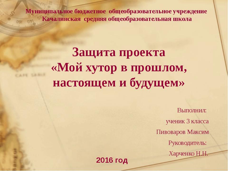 Защита проекта «Мой хутор в прошлом, настоящем и будущем» Выполнил: ученик 3...