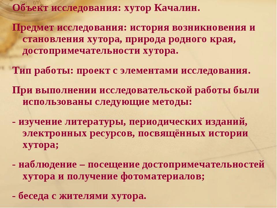 Объект исследования: хутор Качалин. Предмет исследования: история возникновен...