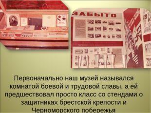 ) Первоначально наш музей назывался комнатой боевой и трудовой славы, а ей пр