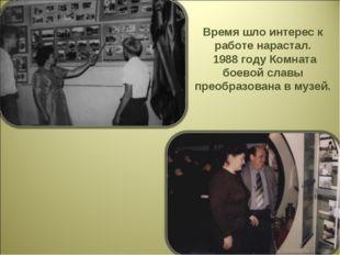 Время шло интерес к работе нарастал. 1988 году Комната боевой славы преобразо