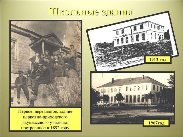 Школьные здания Первое, деревянное, здание церковно-приходского двуклассного...