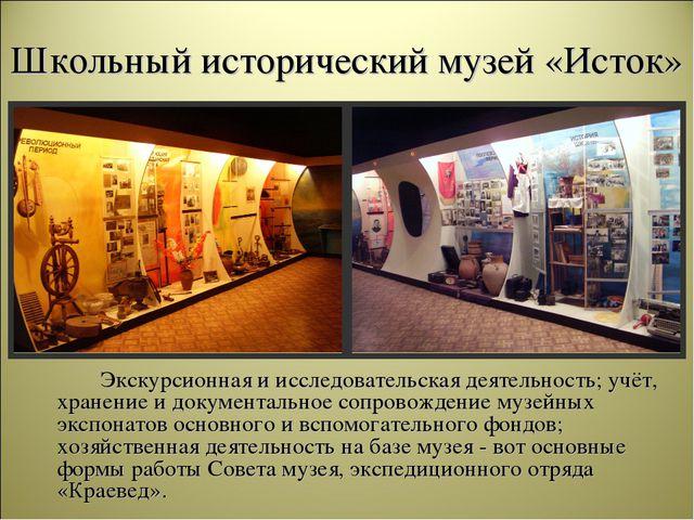 Школьный исторический музей «Исток» Экскурсионная и исследовательская деяте...