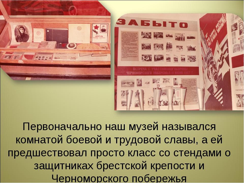 ) Первоначально наш музей назывался комнатой боевой и трудовой славы, а ей пр...