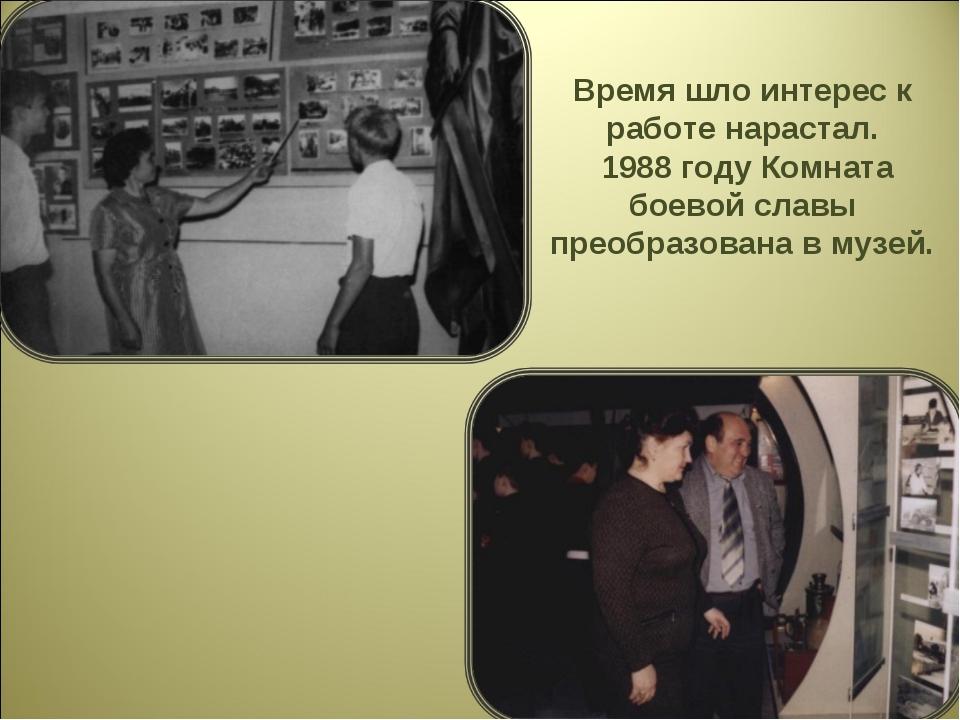 Время шло интерес к работе нарастал. 1988 году Комната боевой славы преобразо...