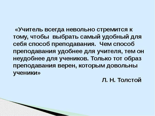 «Учитель всегда невольно стремится к тому, чтобы выбрать самый удобный для с...