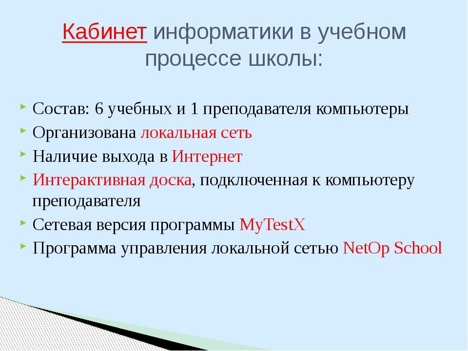 Состав: 6 учебных и 1 преподавателя компьютеры Организована локальная сеть На...