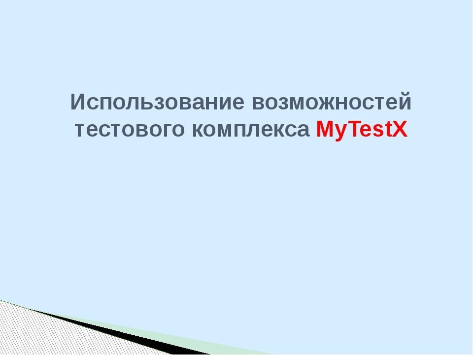 Использование возможностей тестового комплекса MyTestX