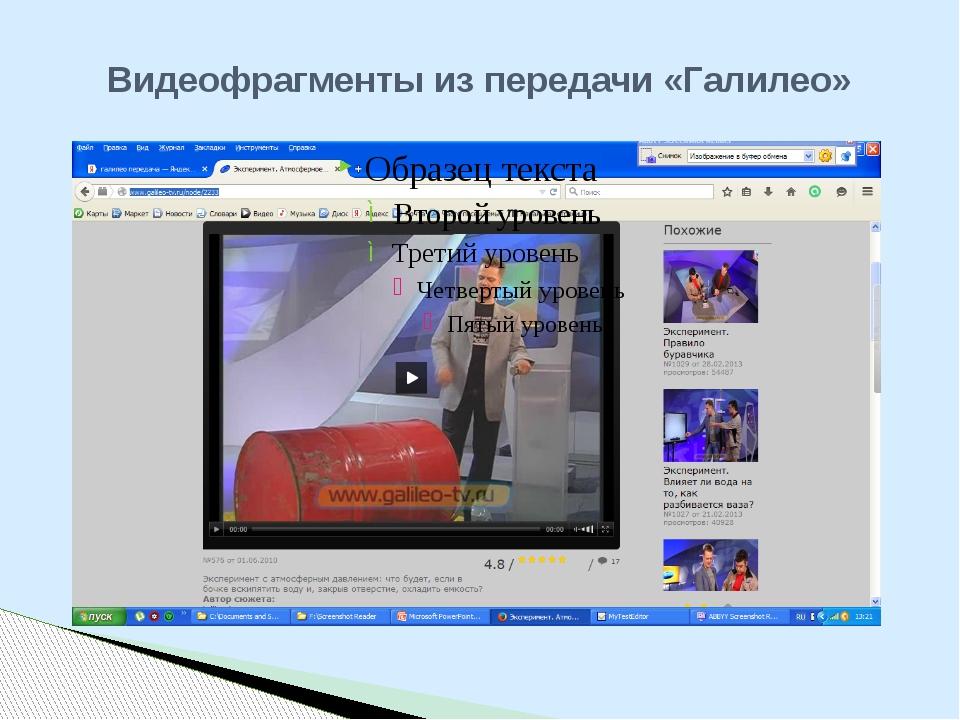 Видеофрагменты из передачи «Галилео»