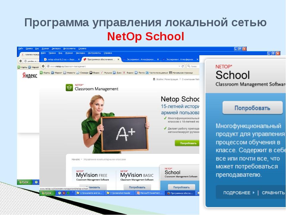 Программа управления локальной сетью NetOp School