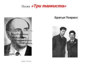 Песня «Три танкиста» Братья Покрасс Борис Ласкин