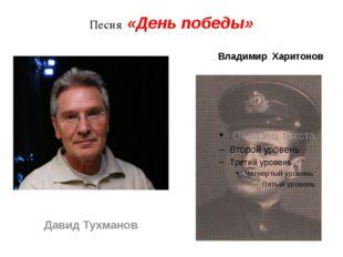 Песня «День победы» Давид Тухманов Владимир Харитонов