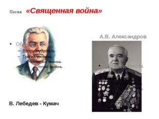 Песня «Священная война» В. Лебедев - Кумач А.В. Александров