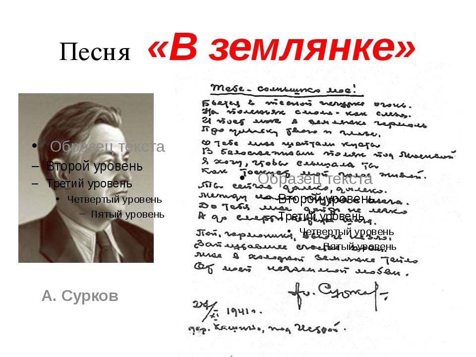 Песня «В землянке» А. Сурков