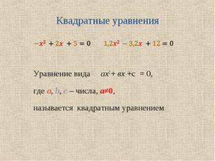 Квадратные уравнения Уравнение вида аx2 + вx +с = 0, где a, b, c – числа, a≠0