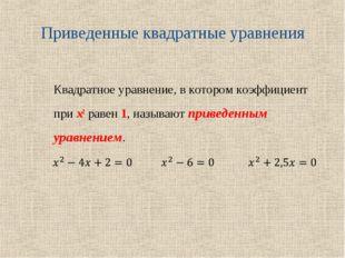 Приведенные квадратные уравнения Квадратное уравнение, в котором коэффициент