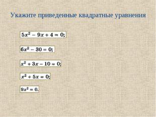 Укажите приведенные квадратные уравнения