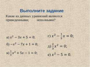 Выполните задание Какие из данных уравнений являются приведенными;  неполн
