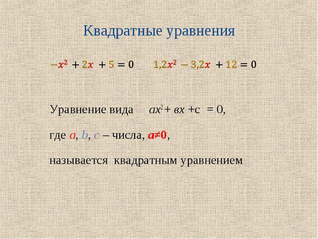 Квадратные уравнения Уравнение вида аx2 + вx +с = 0, где a, b, c – числа, a≠0...