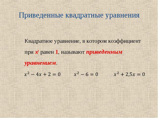 Приведенные квадратные уравнения Квадратное уравнение, в котором коэффициент...