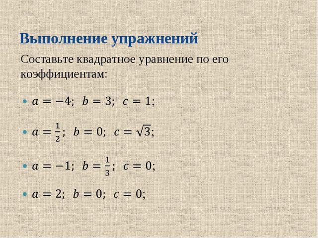 Выполнение упражнений Составьте квадратное уравнение по его коэффициентам: