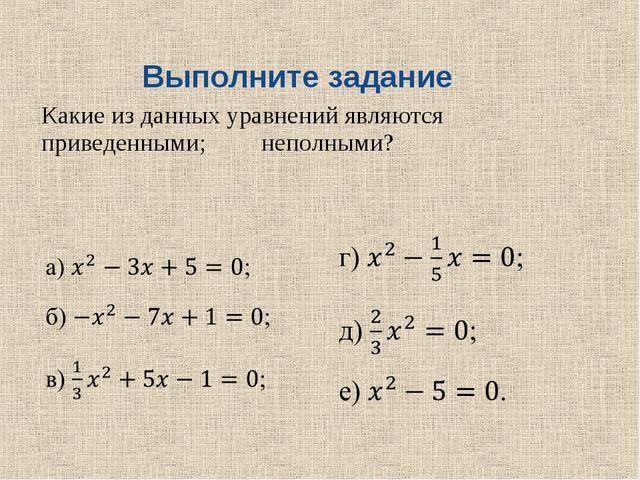 Выполните задание Какие из данных уравнений являются приведенными;  неполн...