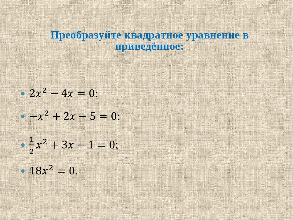 Преобразуйте квадратное уравнение в приведённое: