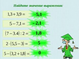 Найдите значение выражения: 5,1 - 2,1 1,8 5 0