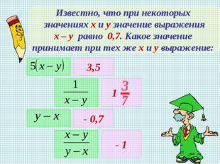 Известно, что при некоторых значениях х и у значение выражения х – у равно 0,