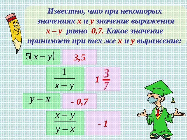 Известно, что при некоторых значениях х и у значение выражения х – у равно 0,...
