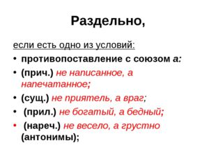 Раздельно, если есть одно из условий: противопоставление с союзом а: (прич.)