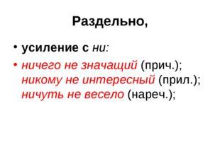 Раздельно, усиление с ни: ничего не значащий (прич.); никому не интересный (п
