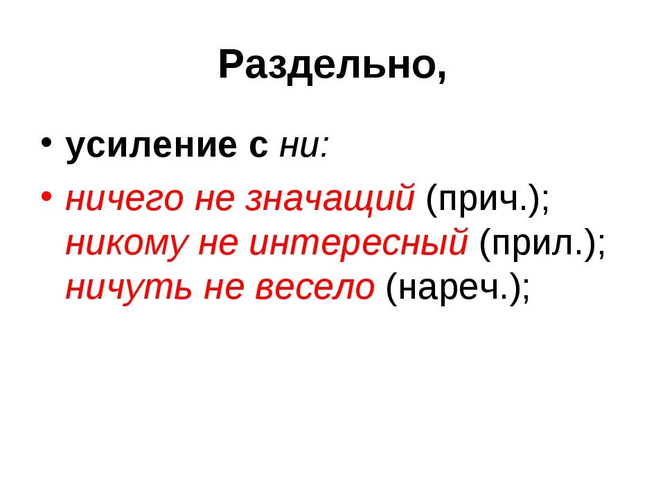 Раздельно, усиление с ни: ничего не значащий (прич.); никому не интересный (п...