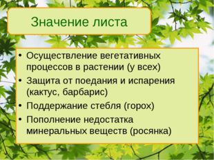 Осуществление вегетативных процессов в растении (у всех) Защита от поедания и