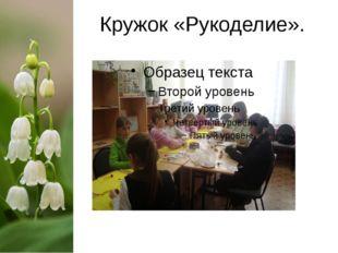Кружок «Рукоделие».