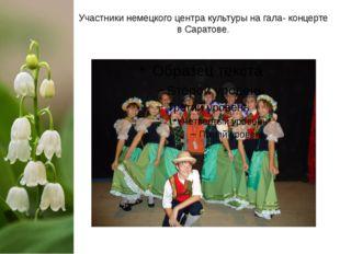 Участники немецкого центра культуры на гала- концерте в Саратове.