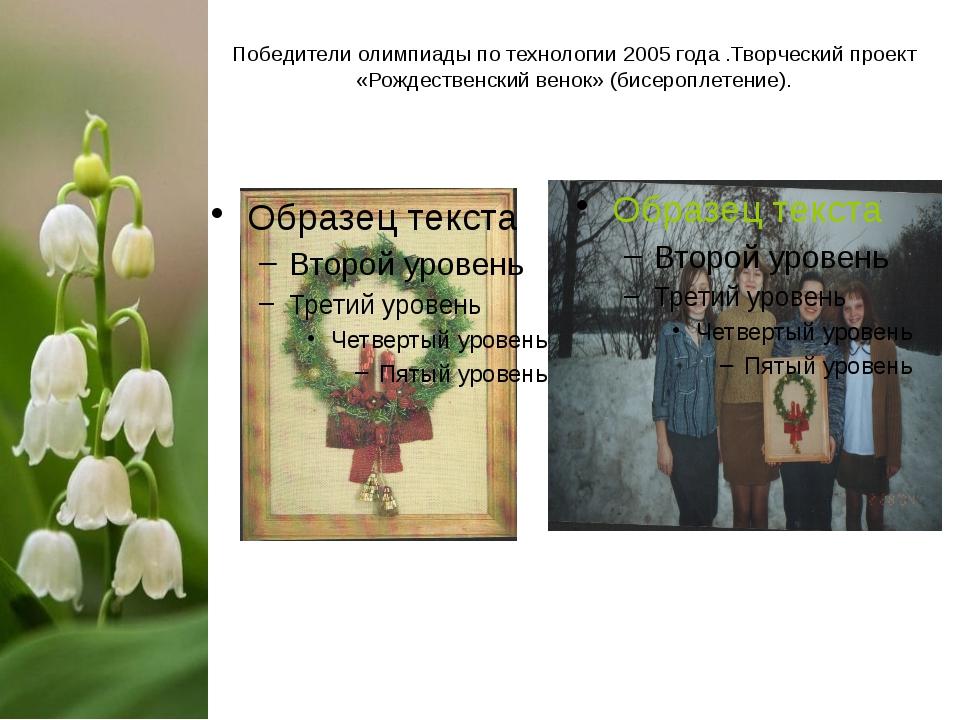 Победители олимпиады по технологии 2005 года .Творческий проект «Рождественск...