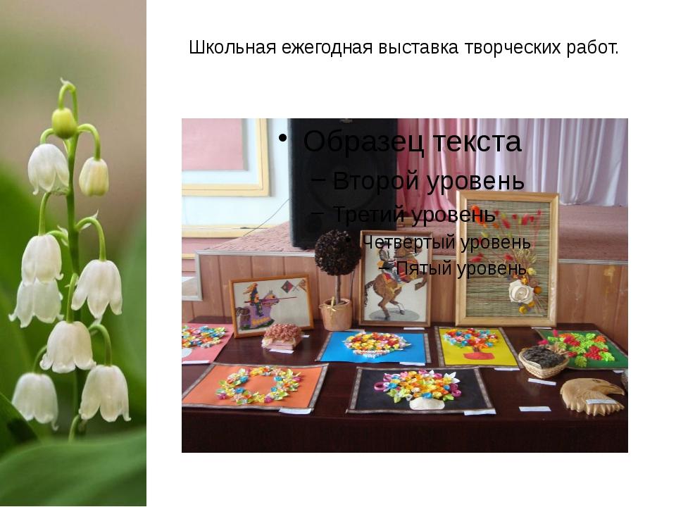 Школьная ежегодная выставка творческих работ.