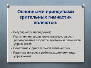 Основными принципами зрительных гимнастик являются: - Регулярность проведени