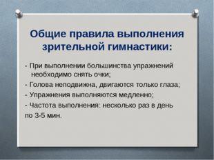Общие правила выполнения зрительной гимнастики: - При выполнении большинства