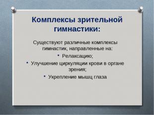 Комплексы зрительной гимнастики: Существуют различные комплексы гимнастик, н