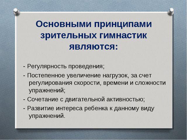 Основными принципами зрительных гимнастик являются: - Регулярность проведени...