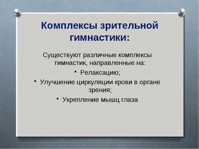 Комплексы зрительной гимнастики: Существуют различные комплексы гимнастик, н...