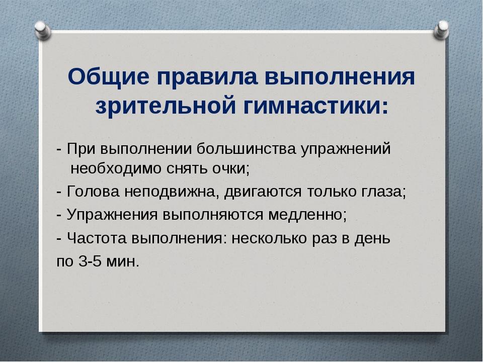 Общие правила выполнения зрительной гимнастики: - При выполнении большинства...