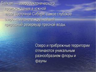 Байкал—озеротектонического происхождения в южной частиВосточной Сибири,