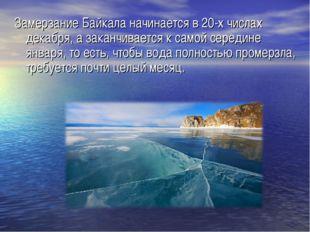 Замерзание Байкала начинается в 20-х числах декабря, а заканчивается к самой