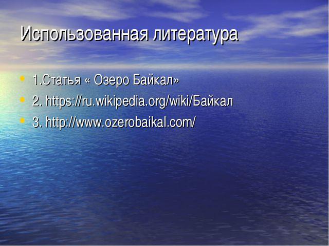 Использованная литература 1.Статья « Озеро Байкал» 2. https://ru.wikipedia.or...
