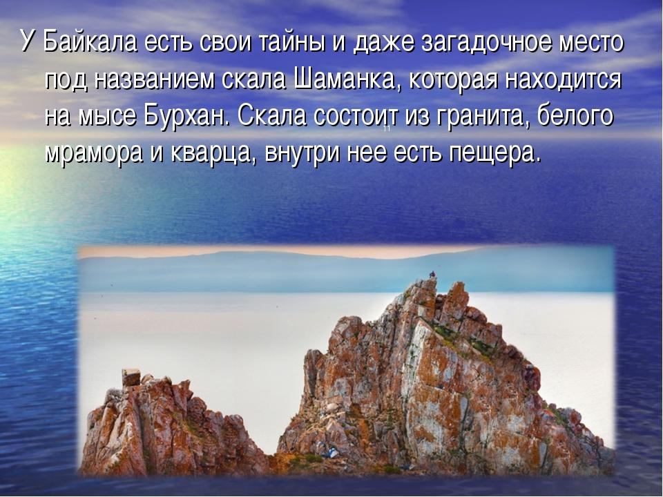 У Байкала есть свои тайны и даже загадочное место под названием скала Шаманка...