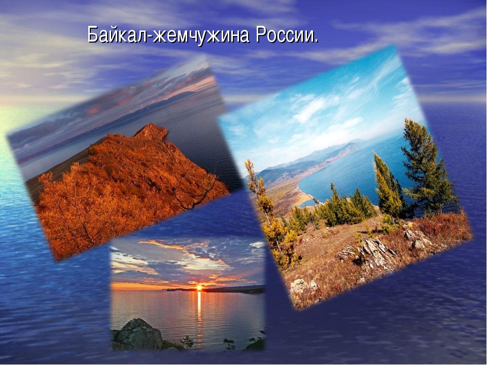 Байкал-жемчужина России.