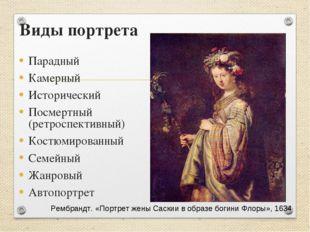 Виды портрета Парадный Камерный Исторический Посмертный (ретроспективный) Кос